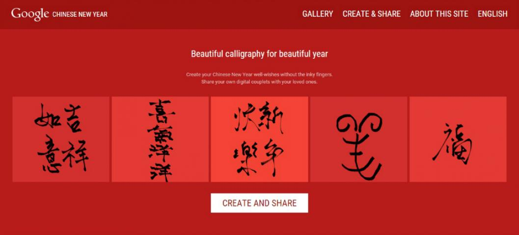 Googles interactive calligraphy page lets you greet the chinese new chinese people who want to send lunar new year greetings to their loved ones can now do so without getting their fingers messed up with ink m4hsunfo