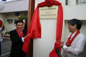 Picture posted on the Chinese consulate's website shows then Ilocos Norte Gov. Ferdinand 'Bongbong' Marcos Jr. and Chinese ambassador to the Philippines Li Jinjun unveiling the diplomatic post's marker.