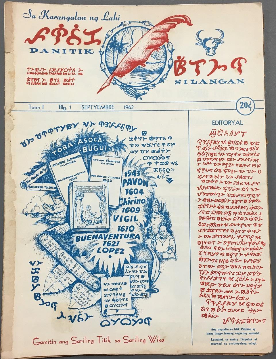 Old school filipino writing alibata
